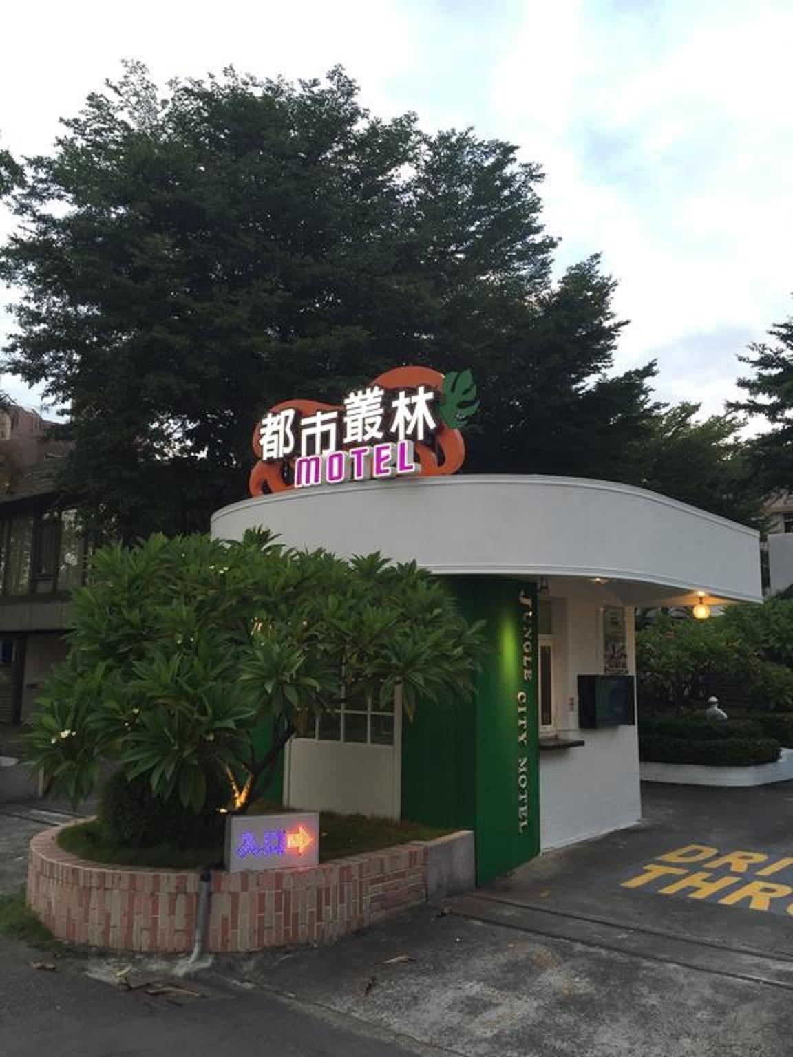 Jungle City Motel