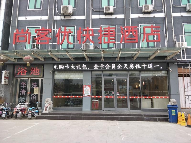 Thank Inn Plus Hotel Linyi Lanshan District Yitang
