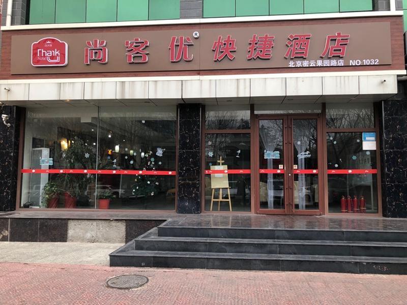 Thank Inn Plus Hotel Beijing Miyun Yunguoyuan West Road