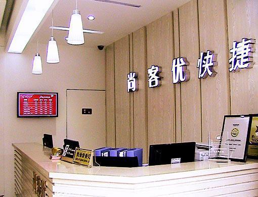 Thank Inn Plus Hotel Nantong Qidong Renmin Middle Road