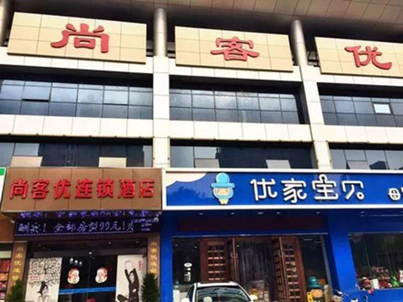 Thank Inn Plus Hotel Suzhou Likou Xutugang Subway Station