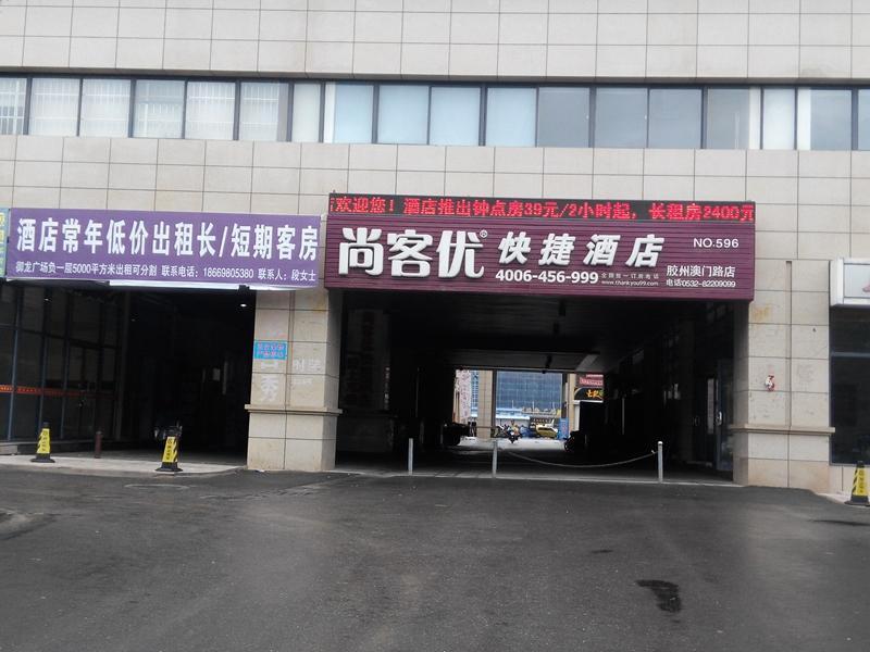 Thank Inn Plus Hotel Qingdao Jiaozhou Macau Road