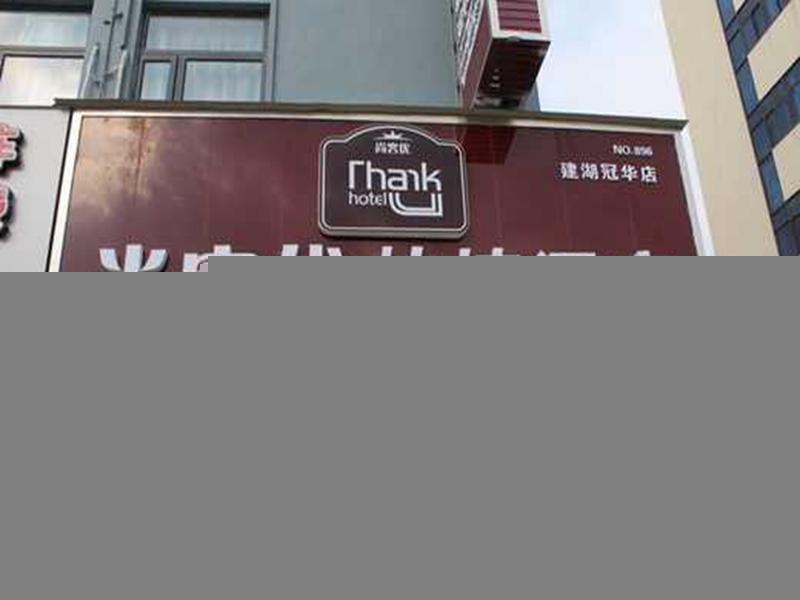 Thank Inn Plus Hotel Yancheng Jianhu Guanhua Road