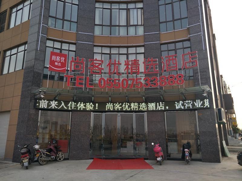 Thank Inn Plus Hotel Anhui Chuzhou Tianchang New Passenger Transportation Center