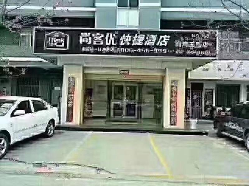 Thank Inn Plus Hotel Binzhou Bohai 5th Road