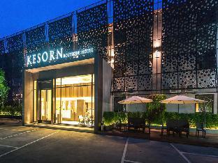 ケソーン ブティック ホテル Kesorn Boutique Hotel
