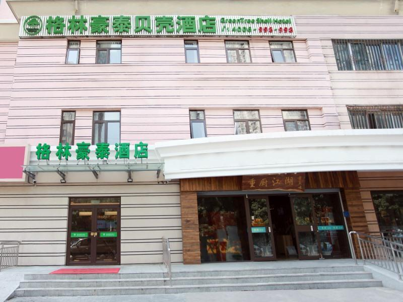 GreenTree Inn Beijing Xicheng District Daguanying Subway Station Shell