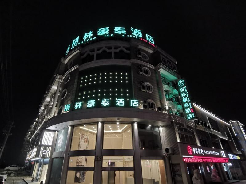 GreenTree Inn Nantong Haimen Zhengyu Town Government