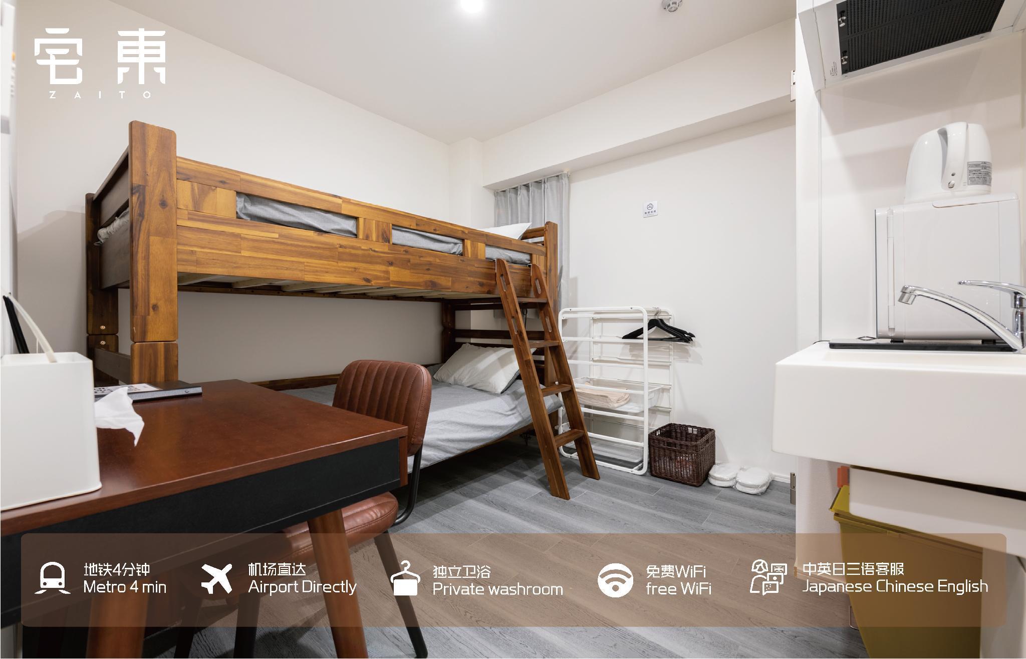 Zaito Bunk Bed Room Near Skytree 402
