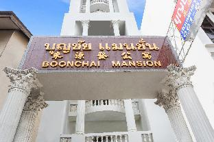 Boonchai Mansion Hatyai บุญชัยแมนชั่น หาดใหญ่