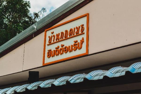 BANNKRITHAMED Chiang Mai