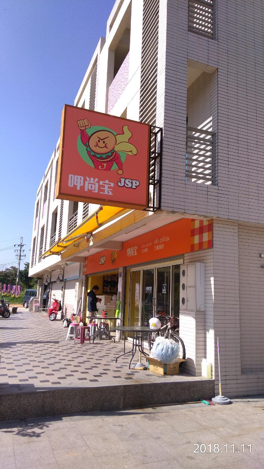 Tsou's House Kinmen