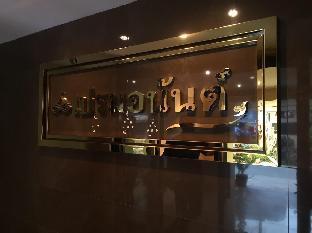 Prem Anun House สตูดิโอ อพาร์ตเมนต์ 1 ห้องน้ำส่วนตัว ขนาด 21 ตร.ม. – สนามบินนานาชาติดอนเมือง