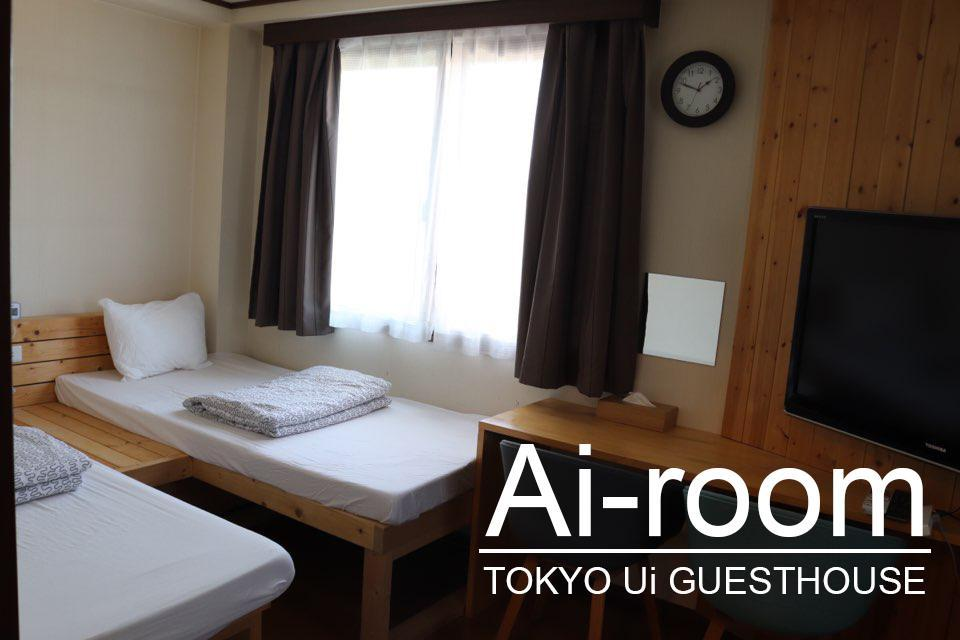 Ai ROOM   TOKYO Ui GUESTHOUSE
