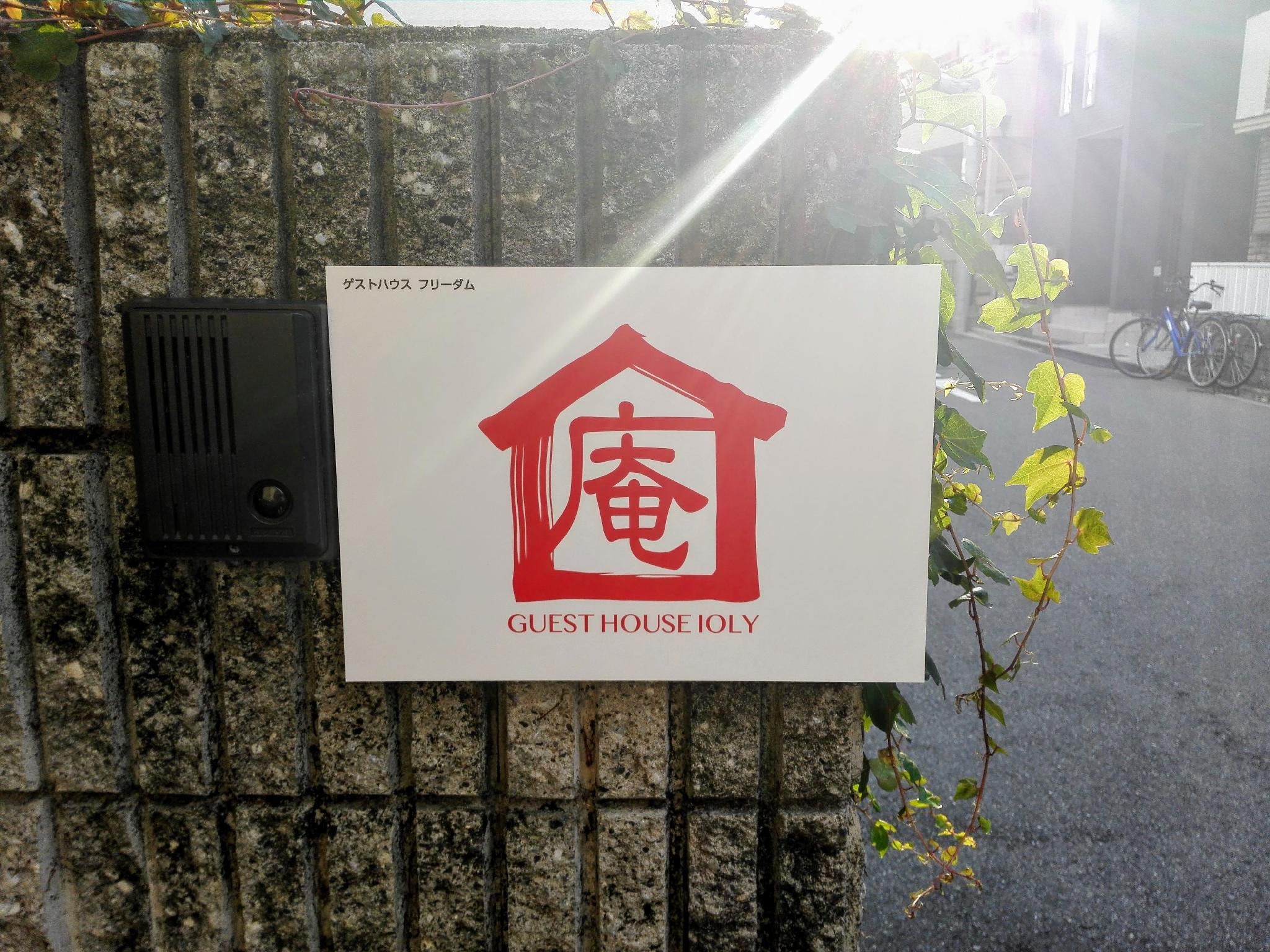 GUEST HOUSE IOLY OSAKA