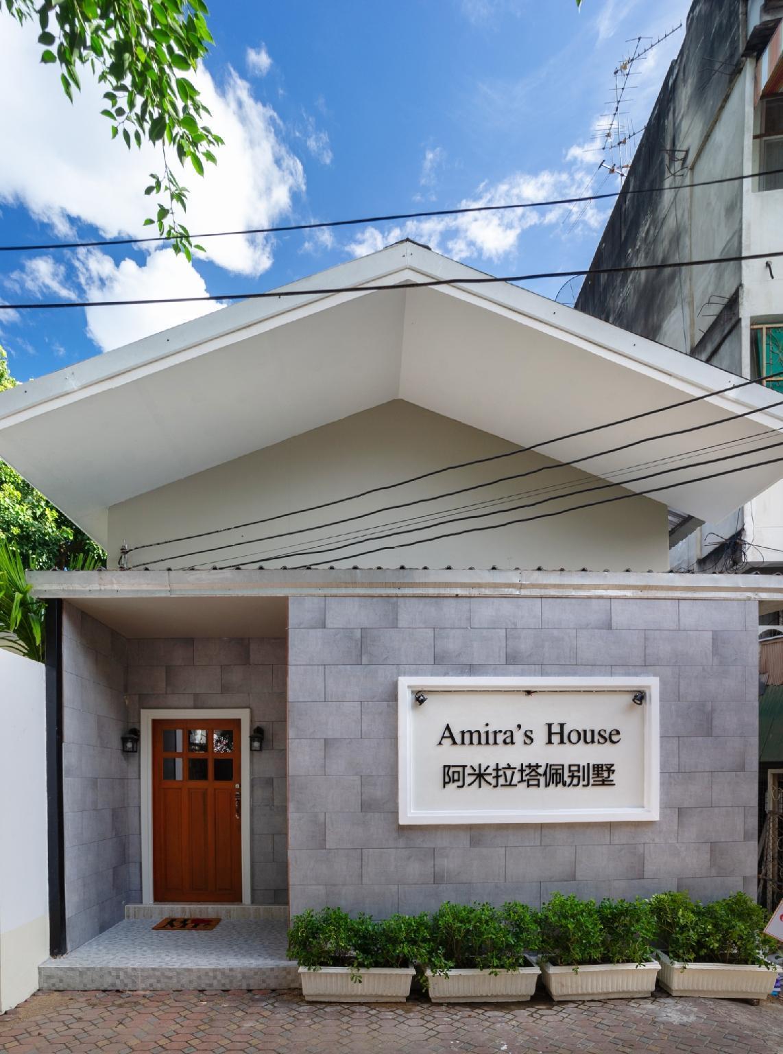 Amira's House